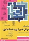برگزاری لیگ ملی کسب و کار دانش آموزی در دانشگاه تهران