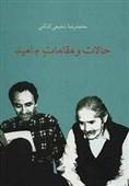 روایت شفیعی کدکنی از شخصیترین لحظات زندگی اخوان ثالث