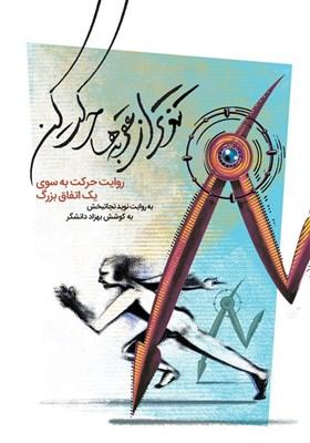 کتابی که پس از تأکید رهبر انقلاب منتشر شد/ رازگشایی از معمای موفقیت