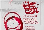 باده ناگهان با موسیقیِ میدیا فرج نژاد منتشر شد