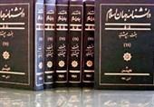 انتشار بیستوهشتمین جلد «دانشنامه جهان اسلام» زیر نظر حداد عادل