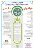 بیش از 250 مقاله از سراسر دنیا به همایش حضرت ابوطالب (ع) ارسال شد