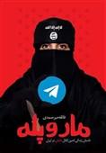 اعترافات ادمین کانال داعش در ایران به چاپ سوم رسید