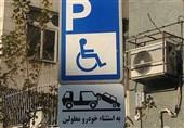 پارک در محل پارک خودروهای جانبازان و معلولان 100 هزار تومان جریمه دارد
