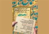 فراخوان نخستین جشنواره مجازی خطنگاره «سلام علوی» منتشر شد