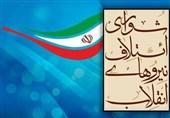 اسامی کاندیداهای پیشنهادی ریاست جمهوری به شورای ائتلاف ارائه شد