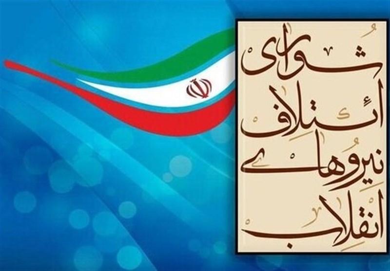 اسامی کاندیداهای شورای ائتلاف برای انتخابات شورای شهر گرگان اعلام شد