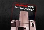 چرا قیمت لوازم خانگی ایرانی دو برابر برندهای معروف است؟