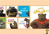 مجموعه کتابهای «خرسی» برای کودکان منتشر شد