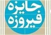 داوری ششمین دوره جایزه «فیروزه» آغاز شد