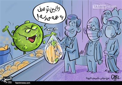 کاریکاتور/ مرغ دولتی بگیریم یا کرونا!
