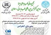 کنفرانس طب ایرانی ــ اسلامی برگزار میشود + محورها و اسامی اساتید