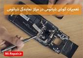 تعمیرات تخصصی گوشی های شیائومی در نمایندگی شیائومی