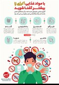 اینفوگرافیک/ با مواد غذایی آلرژیزا بیشتر آشنا شوید