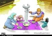 کاریکاتور/ دستمزد 2.8 میلیونی کارگران یعنی فاجعه