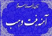 آئین کنگره بزرگداشت حضرت آمنه(س) در قم برگزار میشود