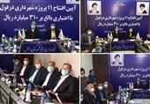 استاندار خوزستان به شکل مجازی 11 پروژه عمرانی را در دزفول افتتاح کرد
