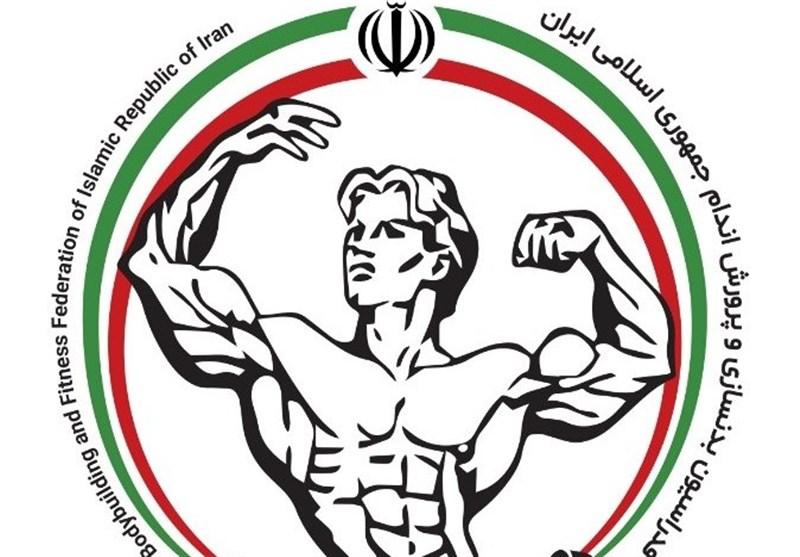 انتخابات فدراسیون بدنسازی و پرورش اندام باطل شد + تصویر حکم