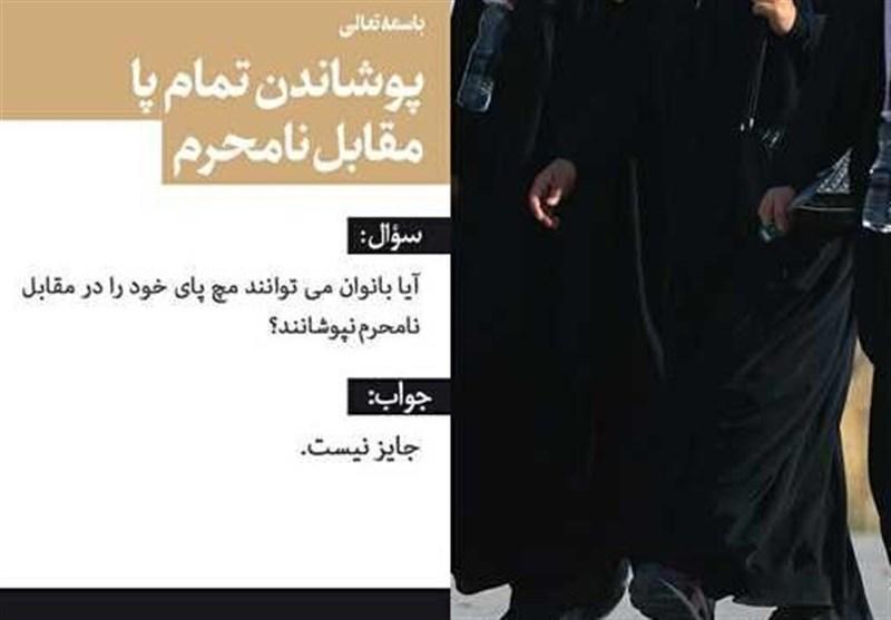 امام خامنهای , آیت الله خامنه ای , مرجع تقلید , خانواده , سبک زندگی , عفاف و حجاب ,