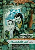 رونمایی از تقریظ رهبر انقلاب بر کتاب «عصرهای کریسکان» در کردستان