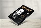 «کتاب امروز» پس از 50 سال توقف دوباره منتشر شد