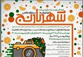 فرهنگسرای رسانه مسابقه عکاسی «شهر نارنج» برگزار میکند + فیلم