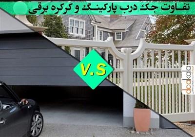تفاوت جک درب پارکینگ و کرکره برقی