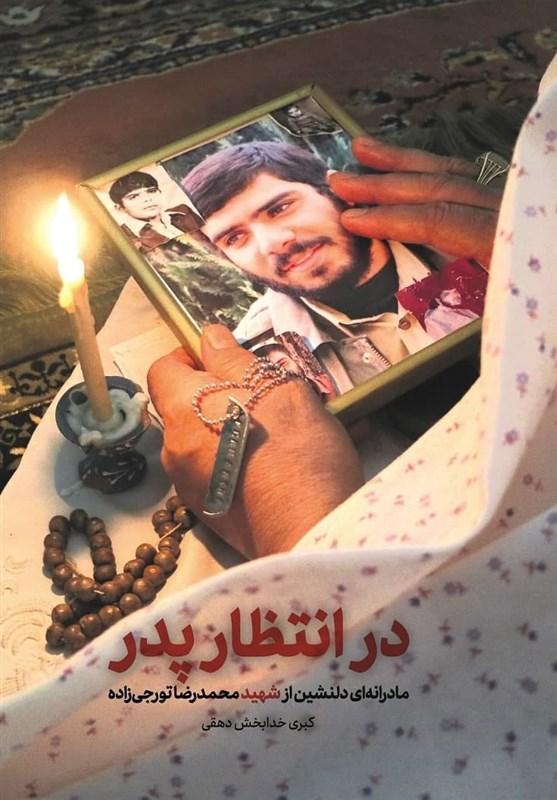 """انتشار مادرانهای از فرمانده گردان """"یا زهرا"""" که بسیار خاص به شهادت رسید"""