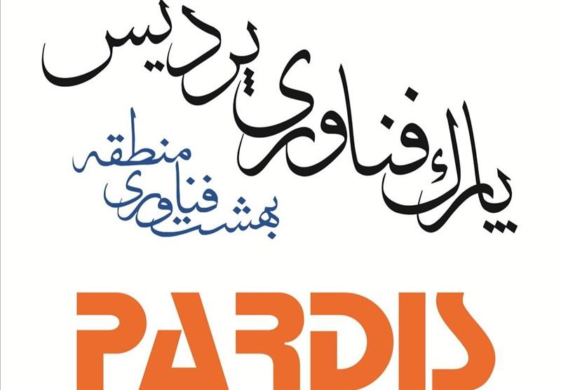 حضور بیش از 40 دانشمند برجسته جهان اسلام در پارک فناوری پردیس
