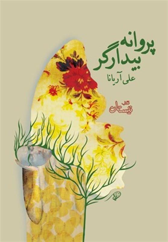 «پروانه بیدارگر» در بازار کتاب
