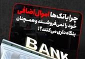 فیلم | چرا بانکها اموال اضافی خود را نمیفروشند و همچنان بنگاهداری میکنند؟!
