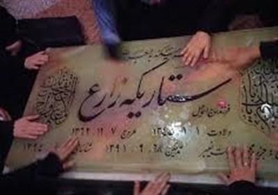 ماجرای خواندنی شناسایی پیکر شهید ستار یکهزارع