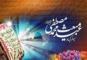چارچوب و بنمایههای اسلام ناب بر طبق سبک زندگی پیامبر(ص)