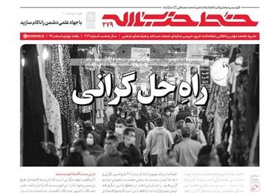 شماره جدید خط حزبالله با عنوان «راهحل گرانی» منتشر شد