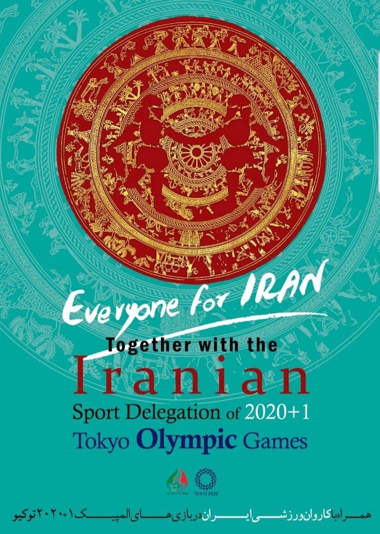 نماد ورزش ایران