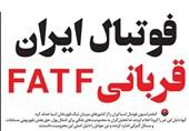 پاس گل رسانه اصلاحطلب به سیاسیکاریِ AFC/ لغو میزبانی ایران ربطی به FATF دارد؟