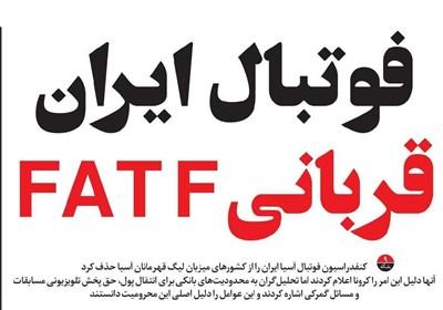 پاسگل رسانه اصلاحطلب به سیاسیکاریِ AFC/ لغو میزبانی ایران ربطی به FATF دارد؟