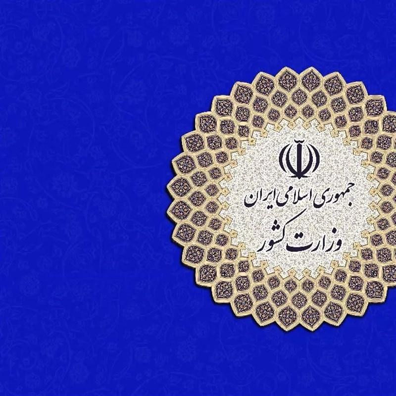 اطلاعیه وزارت کشور در خصوص ترکیب و عملکرد هیئتهای اجرایی انتخابات