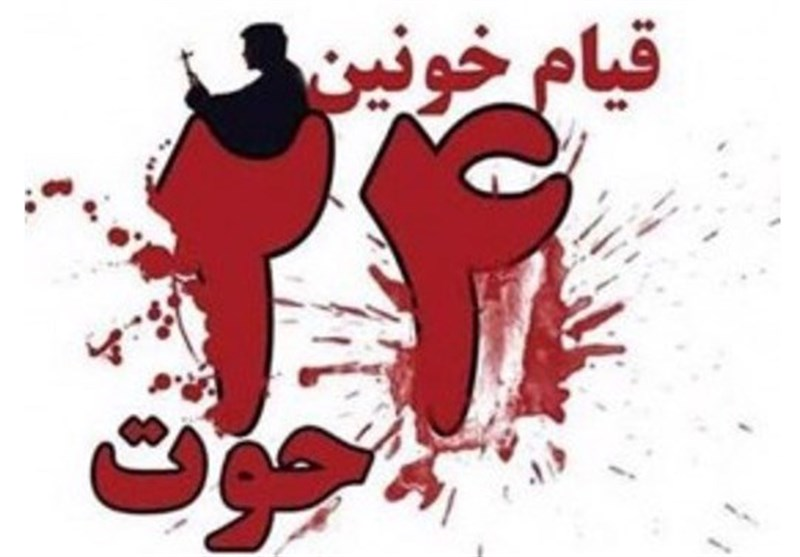 برگی از تاریخ افغانستان؛ «قیام 24 حوت» افشای صورت حقیقی کمونیسم