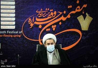 نشست خبری هفتمین جشنواره وقف چشمه همیشه جاری