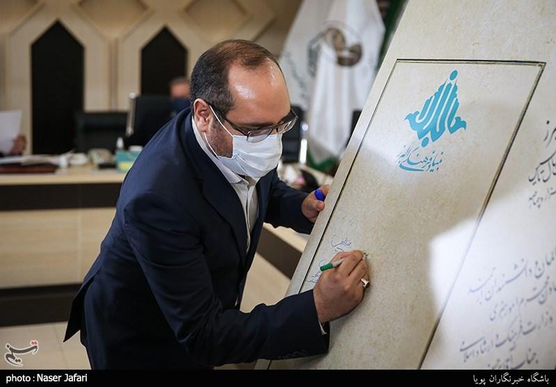 آیین رونمایی از نشان جدید بنیاد فرهنگی البرز