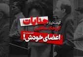 فیلم| افشاگریهای کمسابقه از جنایت منافقین علیه اعضایش