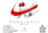 عاشقانههای شهید چمران در نماهنگ سعادت+ فیلم