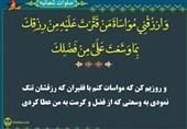 """انعکاس """"مواسات"""" در صلوات شعبانیۀ امام سجاد (ع)"""