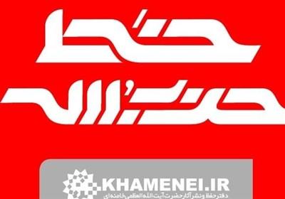 خط حزبالله ۲۸۰ | جهاد برای امیدآقرینی