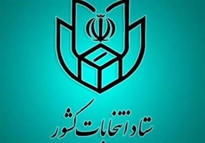 جزئیات ثبت نام داوطلبان انتخابات میان دوره ای مجلس خبرگان رهبری اعلام شد