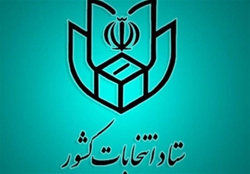 ثبت نام قطعی 55 نفر برای انتخابات مجلس خبرگان تا روز ششم