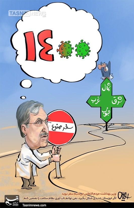 کاریکاتور/ مردم التماس میکنیم سفر نروید