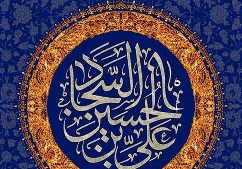 شعر در مدح امام سجاد (ع)| گفتی «أنا علی» و علی وار دَم زدی، تا که علیِ دوم و حیدر بخوانمت