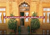 فیلم| نوستالژیهای دهه شصتیها در عید نوروز